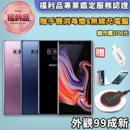 【SAMSUNG 三星】福利品 GALAXY Note 9 6G/128G 6.4吋 外觀99成新 智慧手機(贈行動電源+座充藍牙耳機)