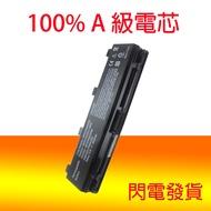 全新 東芝 TOSHIBA Satellite Pro M801D M805 M805D M840 M840D M845 M845D P800 P800D P840 電池