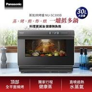 【Panasonic 國際牌】30L蒸氣烘烤爐/烤箱(NU-SC300B)