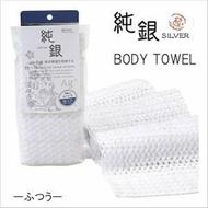 日本製 純銀Ag+專利銀離子搓澡巾 發泡沐浴巾 沐浴洗澡巾 普通型*夏日微風*