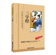 หนังสืออ่านนอกเวลาภาษาจีน 三字经 Classical Chinese Enlightenment Books