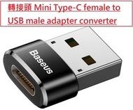 Baseus - (黑色) Mini Type-C female to USB male adapter converter 轉接頭 CAAOTG-01轉插 轉換器 適配器 便捷式 OTG 5A