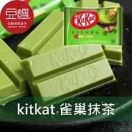 【限時下殺$120】日本零食 雀巢  KitKat宇治抹茶巧克力餅乾(13入/袋)