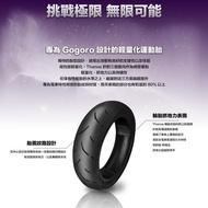 🔥送輪胎筆 現貨 🐶 Gogoro 原廠規格輪胎 Thanos  薩諾司 熱熔胎 半熱融胎 複合胎 通勤胎 輪胎