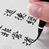 自來水毛筆 書法可加墨軟筆鋼書吸水式法筆狼毫小楷軟頭簽字筆便攜抄經 磨砂黑(練字版)吸墨器*1+收納禮盒*1+墨水*1