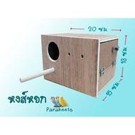 ของเล่นสัตว์เลี้ยงtKmP5q นกหงส์หยก บ้านนก กล่องเพาะเลี้ยง