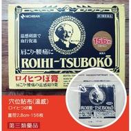 日本 老爺爺貼布ロイヒつぼ膏(穴位貼布(溫感) 下單前先詢問有無現貨