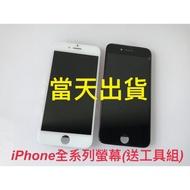 當天出貨 iPhone7/8plus/6s plus/5s/SE液晶螢幕總成 附工具組 DIY 面板破裂 手機現場維修