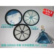 買3送1 現貨 副廠 HERAN 禾聯 手持吸塵器 HVC-23E6 HEPA 濾網 MIF 濾芯 HEPA濾框顏色隨機