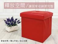 《安琪拉》紅色 皮革 方形 帶蓋 收納凳 置物箱 穿鞋凳 床尾椅 收納箱 儲物箱 椅子 矮凳 凳子 !新生活家具! 樂天雙12