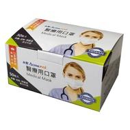 永猷 成人醫用口罩 50入/盒 黃色/紫色/粉色 3色可選 雙鋼印+愛康介護+《SUPER SALE 樂天雙12購物節》消費滿1000領券折100