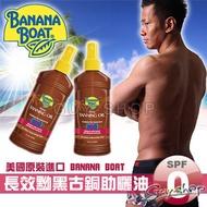 美國Banana Boat 香蕉船古銅黝黑助曬油 236ml