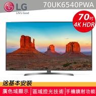 LG樂金 70型 UHD 4K 智慧連網液晶電視 70UK6540PWA