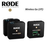 【RODE】Wireless GO II 2代 微型無線麥克風 1對2 公司貨