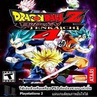 แผ่นเกมส์ PS2 (ส่งไว) DragonBall Z Budokai Tenkaichi 4
