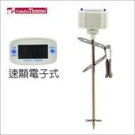 Tiamo MG278 速顯電子溫度計(附電池) HK0443