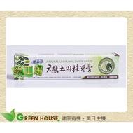 [綠工坊] 天然土肉桂牙膏 能益淨