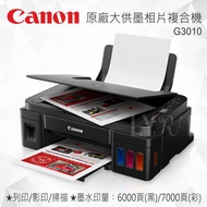 Canon PIXMA G3010 原廠大供墨印表機 多功能相片複合機 噴墨印表機 連續供墨