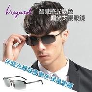 【MEGASOL】寶麗萊UV400偏光記憶合金太陽眼鏡(感光智能變色日夜全天候適用A3043-2色任選)