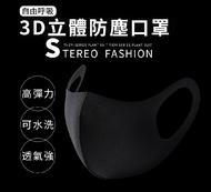 【10倍點數】 3D立體透氣口罩 3D立體透氣口罩 太空棉 水洗口罩 黑色口罩 機車口罩 防塵口罩 立體口罩 防霧霾【青春上揚】