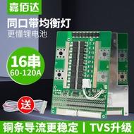 正品16串鋰電池保護板60v聚合物48V磷酸鐵鋰電保護板帶均衡大電流放電熱銷