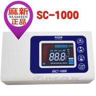 麻新智慧型鉛酸電瓶汽機車充電器-sc1000(超值款)-快