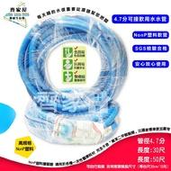‧齊家屋‧NonP塑料 4.7分可接飲用水水管 30尺 50尺 高規格醫療 食品級  淨水塑膠水管 可客製裁剪尺寸 (每台尺30cm/10元)