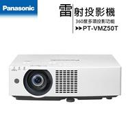 【最新機種】Panasonic 國際牌 PT-VMZ50T雷射投影機 [WUXGA,5000ANSI]