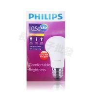 飛利浦 - Philips 10w led燈膽 燈泡 黃光 E27 大螺絲頭