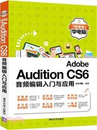 10280.Adobe Audition CS6音頻編輯入門與應用(簡體書) 文傑書院 編著