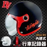 【iMiniDV】中線 魚缸泡泡鏡 內建式安全帽行車記錄器 復古騎士帽|3/4罩|全可拆洗|K1