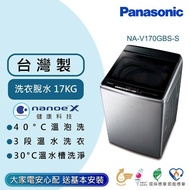 【贈樂美雅餐具組★國際牌】17公斤雙科技溫水洗淨變頻洗衣機-不鏽鋼(NA-V170GBS-S)