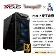 華碩 ASUS Intel i7 反王肯恩 天堂W遊戲機(可刷卡分期/i7/GTX1660Ti) ROG【易飛電腦】
