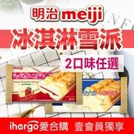 【明治】冰淇淋雪派(起司草莓/北海道牛奶)