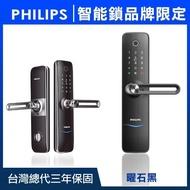 【Philips 飛利浦】7100熱感應觸控指紋/卡片/密碼/鑰匙 智能電子鎖/門鎖 曜石黑(附基本安裝)