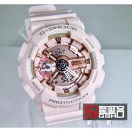 【驚嚇客】G-SHOCK GMA-S110MP-4A1 蜜桃粉 女錶
