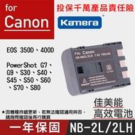 佳美能@幸運草@Canon NB-2L 電池 NB2LH 保固1年EOS 350D 400D G7 G9 S60 S80
