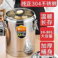 304保溫桶不銹鋼 超長保溫商用飯桶餐廳大容量豆漿涼茶粥桶茶水桶 雙十二全館免運