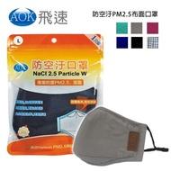 【AOK 飛速】防空汙PM2.5布面口罩