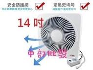 ※勳風 14吋變頻DC省電吸排 HF-7214 排風機※ 兩用換氣扇 排風扇 靜音 百葉窗型設計 抽風