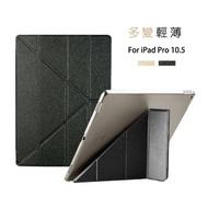【dido shop】Apple iPad Pro 10.5吋/iPad Air 2019通用 蠶絲紋Y折平板皮套 平板保護套(PA167)