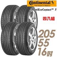 【Continental 馬牌】ECO5-205/55/16吋 輪胎 四入 (適用於Altis 馬3 等車型) 2055516 205-55-16 205/55 R16