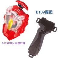 戰鬥陀螺B165超王右迴旋火花發射器/B109黑色握手