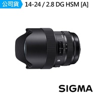 【Sigma】14-24mm F2.8 DG HSM Art 超廣角變焦鏡頭(公司貨)