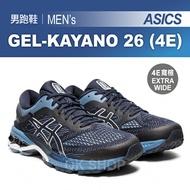 ASICS 亞瑟士 GEL-KAYANO 26 4E 寬楦EXTRA 男款 慢跑鞋 馬拉松 運動鞋@(536400)LuckyShop