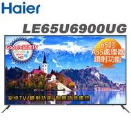Haier海爾 65吋4K HDR連網液晶顯示器(LE65U6900UG)*送基本安裝