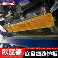 三菱 歐藍德Outlander-Mitsubishi專用于底盤線路護板改裝配件油路護板底盤護板改裝配件