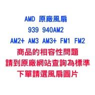 AMD 原廠風扇 939 940 AM2 AM2+ AM3 AM3+ FM1 FM2通用 CPU散熱器