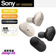 保固一年 送口罩支架 建軍電器 Sony WF-1000XM3 真無線 藍牙降噪耳機 藍芽 入耳式 磁吸充電盒 原廠正品