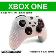XBOX ONE 手把 控制器 矽膠 保護套 菁英款 白色 全新品【May WorkShop】
